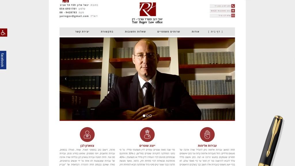 יאיר רגב – משרד עורכי דין