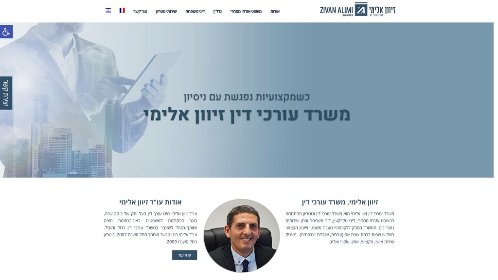 זיוון אלימי – משרד עורכי דין ונוטריון
