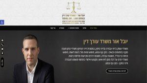 בניית אתר לעורך דין יובל אור
