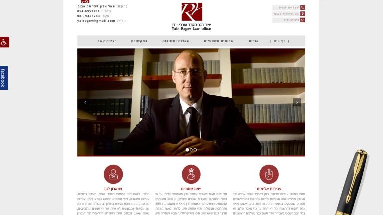 עורך הדין יאיר רגב