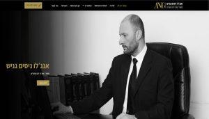 בניית אתר למשרד עורך דין ניסים גניש
