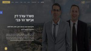 בניית אתר למשרד עורכי דין אבישר הר-צבי