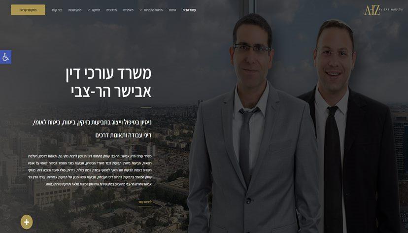 משרד עורכי דין אבישר הר-צבי