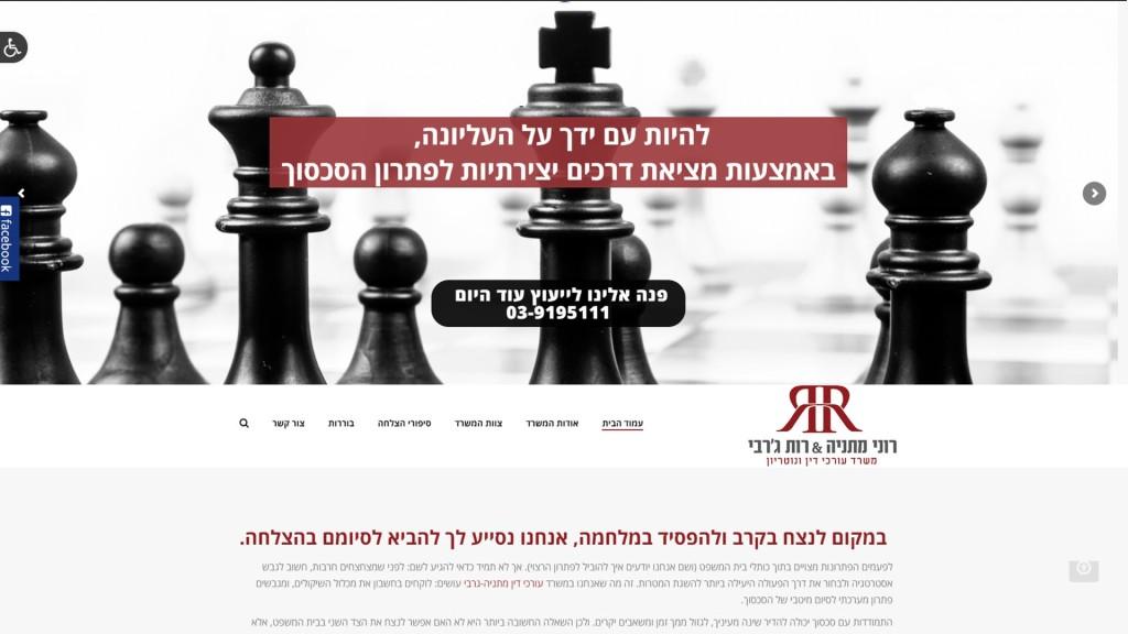 מתניה & ג'רבי – משרד עורכי דין ונוטריון