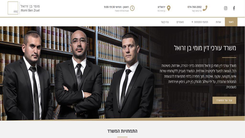 עורך דין מומי בן זרואל