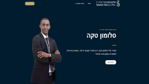בניית אתרים לעורכי דין סלומון טקה