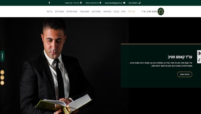 עורך דין קאסם חטיב