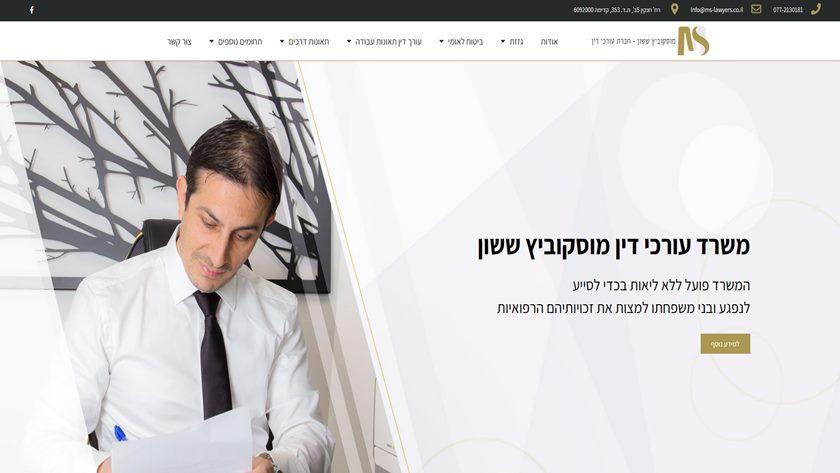 ששון מוסקוביץ עורכי דין