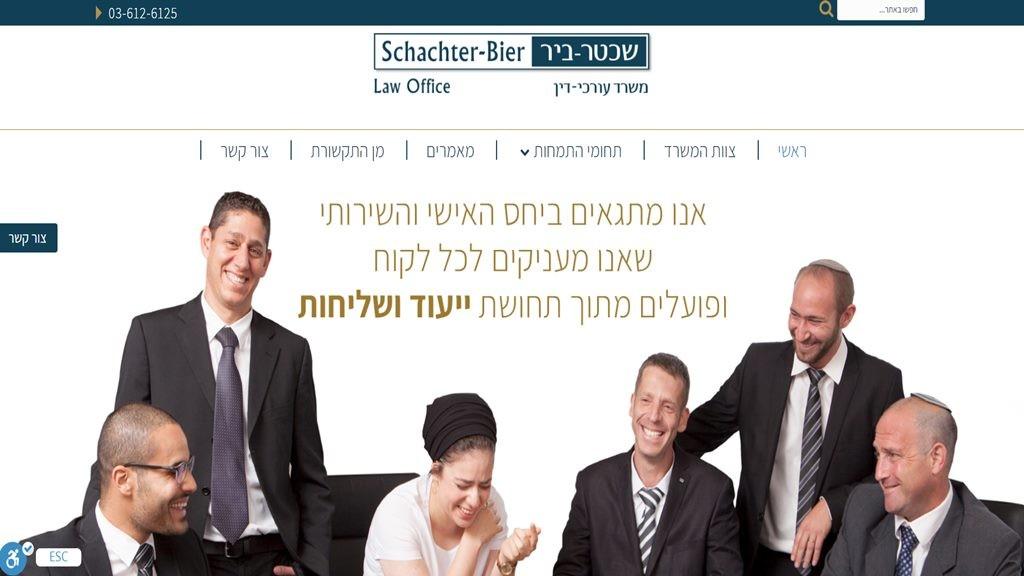 שכטר ביר – משרד עורכי דין