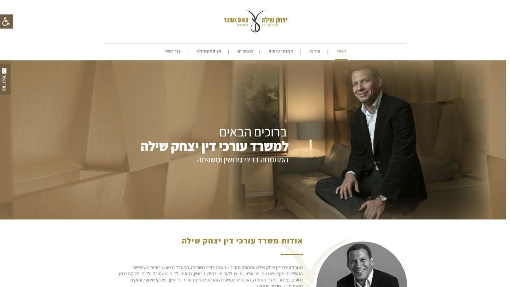 יצחק שילה – משרד עורכי דין
