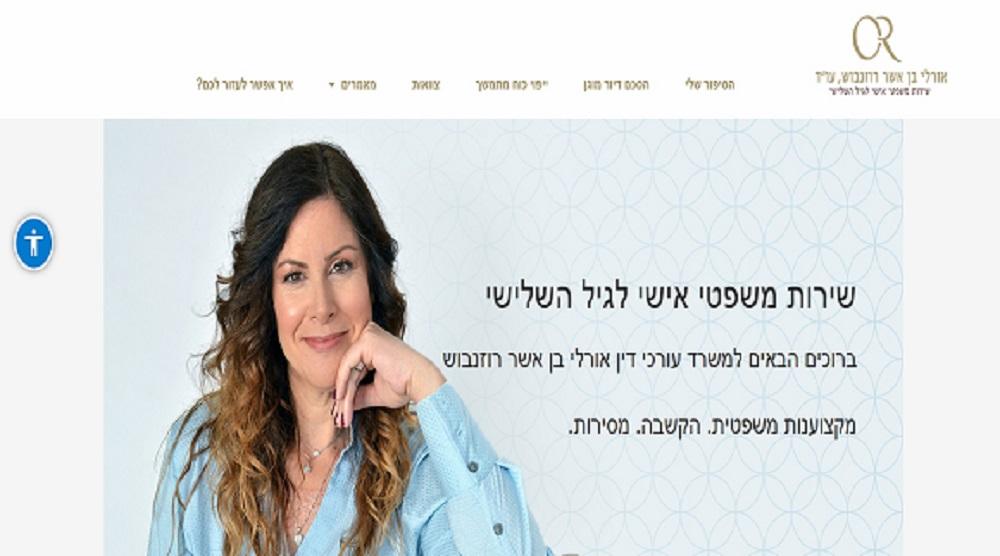בניית אתרים לעורכי דין אורלי בן אשר רוזנבוש