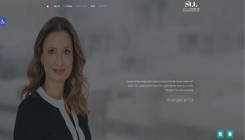 עורכת דין שרית לומברוזו – לוי